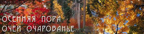 Осенние ароматы. Осень'2006