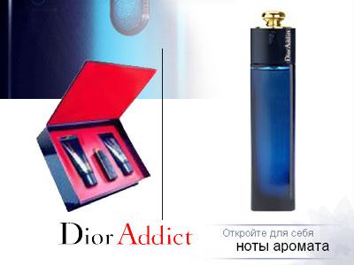 Dior Addict набор из 3-х предметов