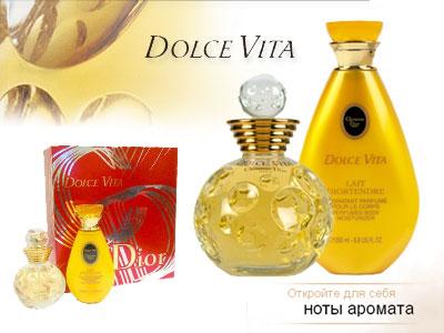 Dolce Vita от Dior, набор из 2-х предметов